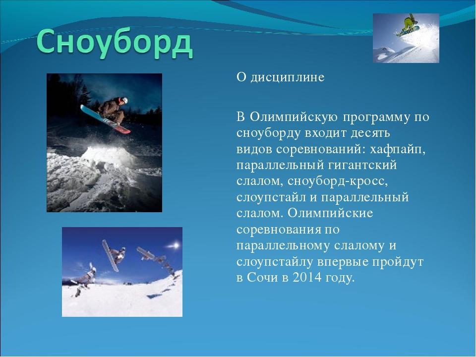 О дисциплине В Олимпийскую программу по сноуборду входит десять видов соревно...