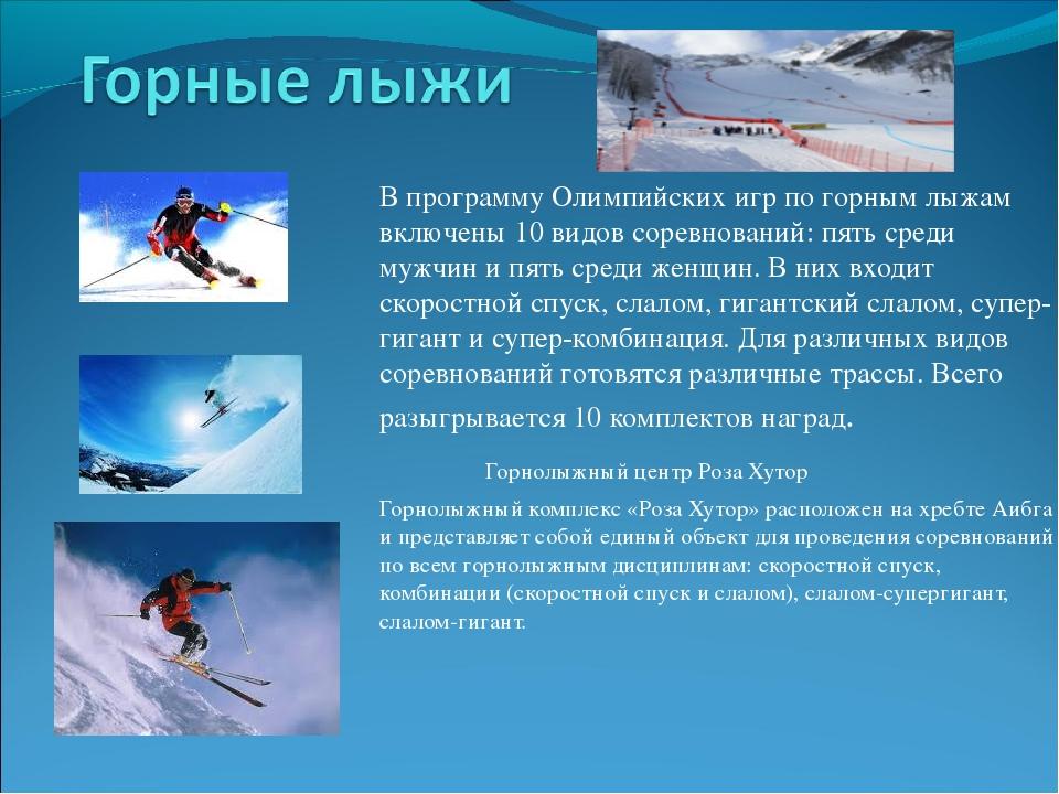 В программу Олимпийских игр по горным лыжам включены 10 видов соревнований: п...