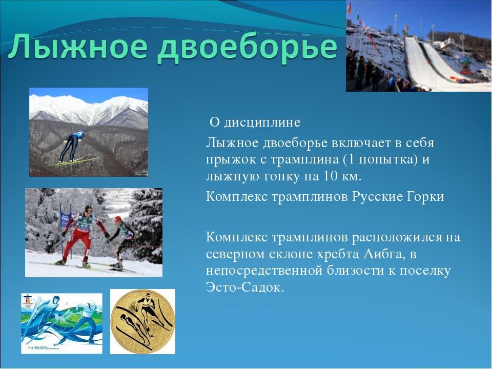 О дисциплине Лыжное двоеборье включает в себя прыжок с трамплина (1 попытка)...