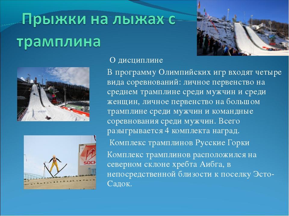 О дисциплине В программу Олимпийских игр входят четыре вида соревнований: ли...