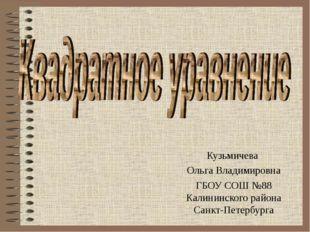 Кузьмичева Ольга Владимировна ГБОУ СОШ №88 Калининского района Санкт-Петербурга