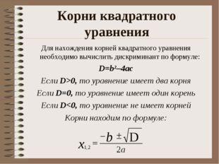 Корни квадратного уравнения Для нахождения корней квадратного уравнения необх