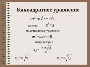 Биквадратное уравнение заменю получим новое уравнение найдем корни
