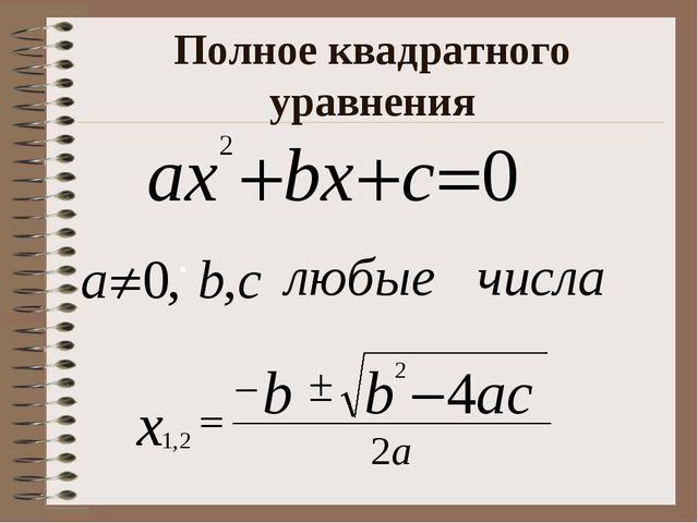 Полное квадратного уравнения