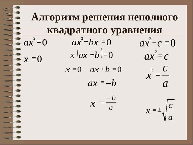 Алгоритм решения неполного квадратного уравнения
