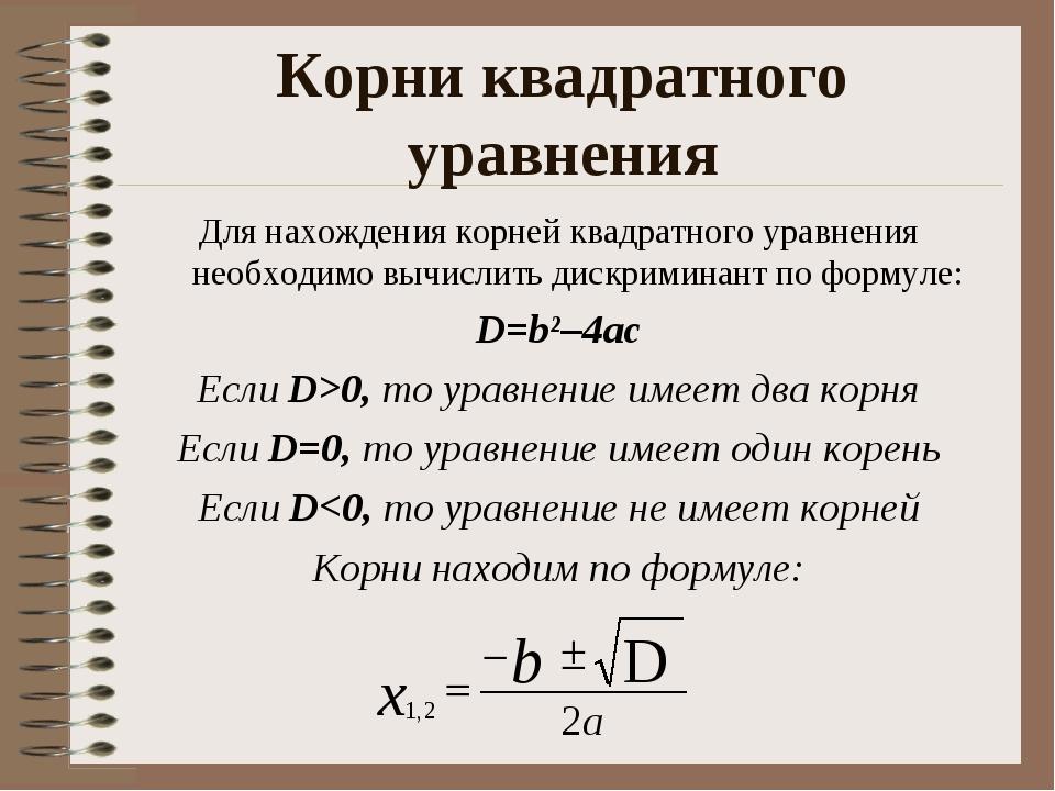 Корни квадратного уравнения Для нахождения корней квадратного уравнения необх...