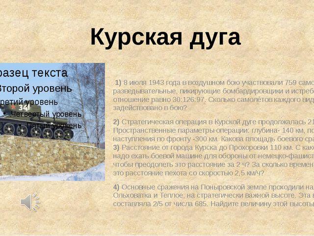Курская дуга 1) 8 июля 1943 года в воздушном бою участвовали 759 самолётов:...