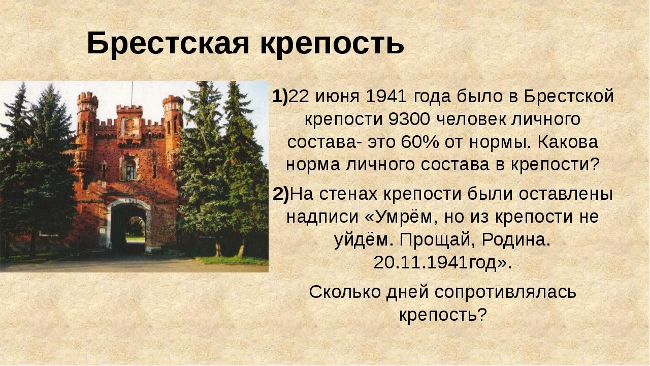 Брестская крепость 1)22 июня 1941 года было в Брестской крепости 9300 человек...