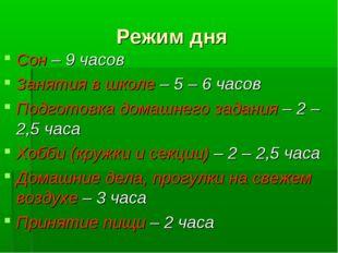 Режим дня Сон – 9 часов Занятия в школе – 5 – 6 часов Подготовка домашнего за