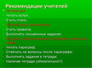 Рекомендации учителей Литература Читать вслух; Учить стихи; Русский язык, мат