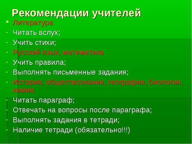 Рекомендации учителей Литература Читать вслух; Учить стихи; Русский язык, мат...