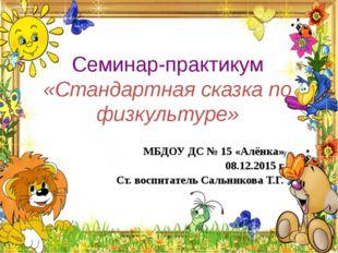Семинар-практикум «Стандартная сказка по физкультуре» МБДОУ ДС № 15 «Алёнка»