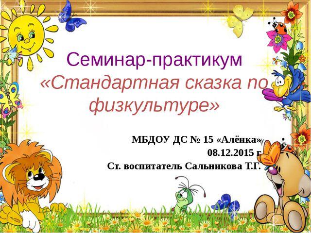 Семинар-практикум «Стандартная сказка по физкультуре» МБДОУ ДС № 15 «Алёнка»...
