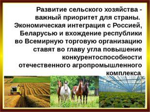 Развитие сельского хозяйства - важный приоритет для страны. Экономическая инт