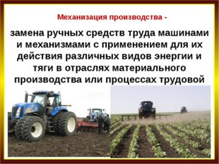 Механизация производства - замена ручных средств труда машинами и механизмами