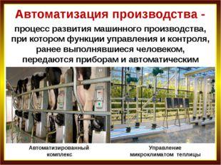 Автоматизация производства - процесс развития машинного производства, при кот