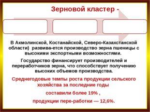 Зерновой кластер - В Акмолинской, Костанайской, Северо-Казахстанской области)