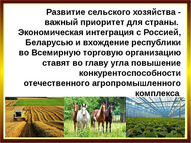 Развитие сельского хозяйства - важный приоритет для страны. Экономическая инт...