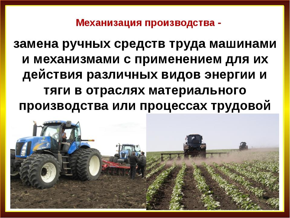 Механизация производства - замена ручных средств труда машинами и механизмами...