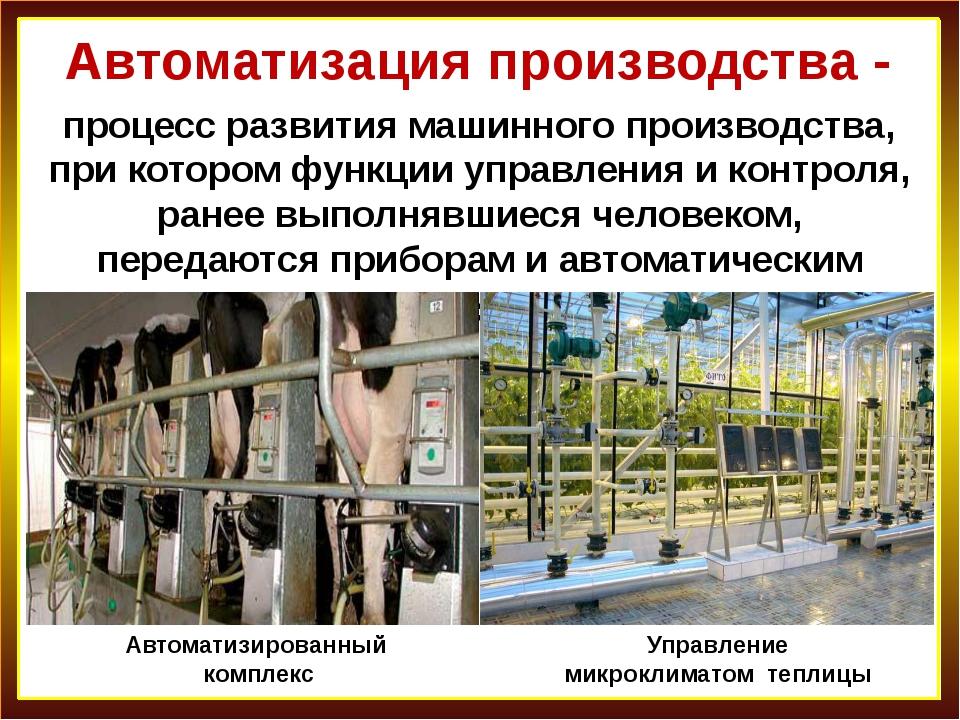 Автоматизация производства - процесс развития машинного производства, при кот...