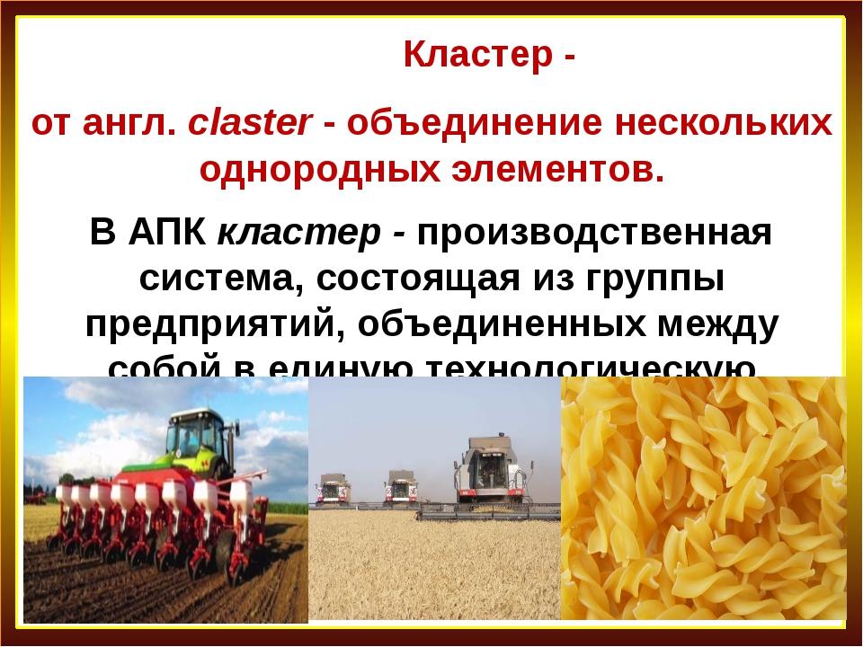 Кластер - от англ. claster - объединение нескольких однородных элементов. В А...