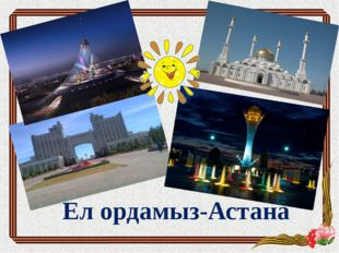 Ел ордамыз-Астана