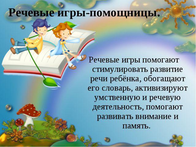 Речевые игры помогают стимулировать развитие речи ребёнка, обогащают его слов...