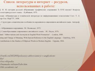 Список литературы и интернет – ресурсов, использованных в работе: 1. Алексеев