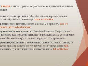 Также Стерн в числе причин образования сокращений указывал следующие: 1) фоне