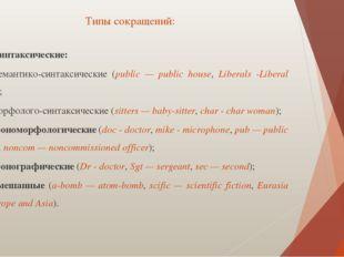 Типы сокращений: 1) синтаксические: а) семантико-синтаксические (public — pub