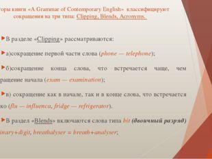 Авторы книги «A Grammar of Contemporary English» классифицируют сокращения на