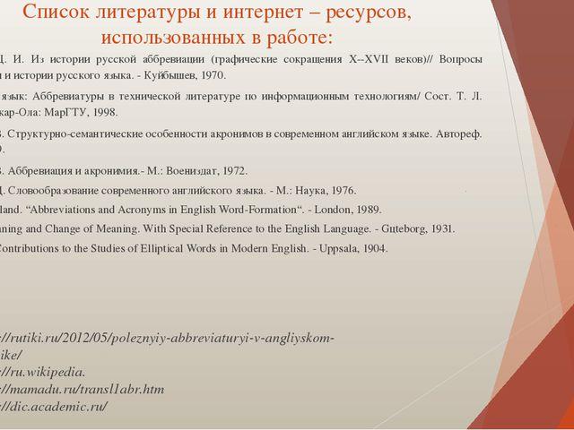 Список литературы и интернет – ресурсов, использованных в работе: 1. Алексеев...