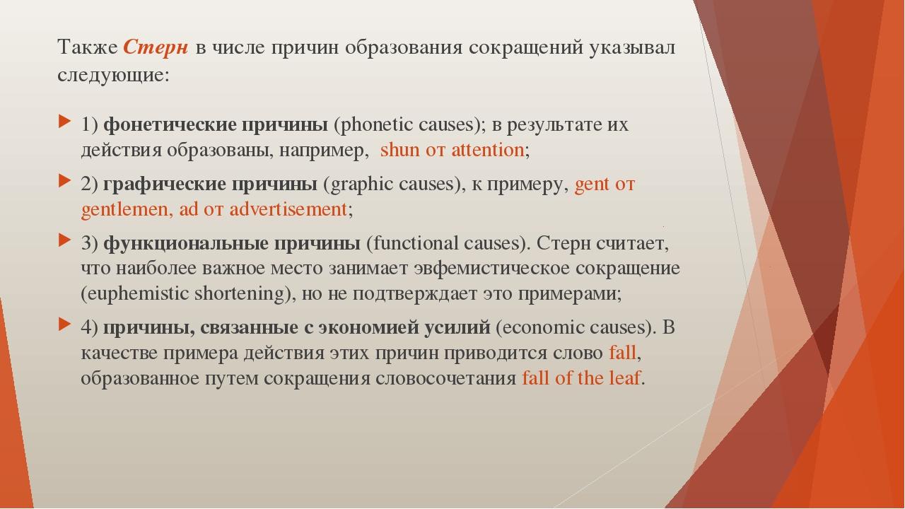 Также Стерн в числе причин образования сокращений указывал следующие: 1) фоне...