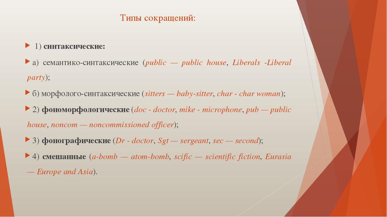 Типы сокращений: 1) синтаксические: а) семантико-синтаксические (public — pub...