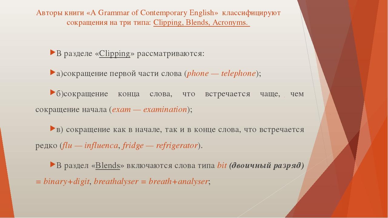 Авторы книги «A Grammar of Contemporary English» классифицируют сокращения на...
