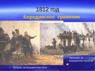 1812 год Бородинское сражение Кутузов на Бородинском поле Наполеон на Бородин