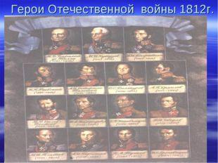 Герои Отечественной войны 1812г.