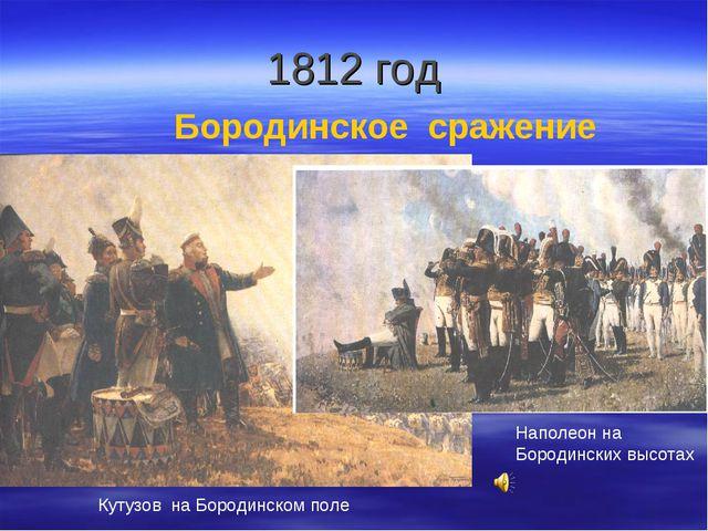 1812 год Бородинское сражение Кутузов на Бородинском поле Наполеон на Бородин...