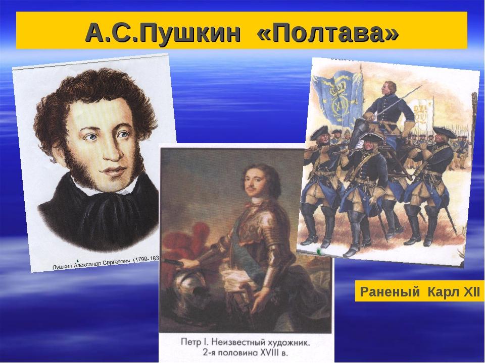 А.С.Пушкин «Полтава» Раненый Карл ХII