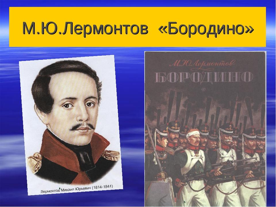 М.Ю.Лермонтов «Бородино»