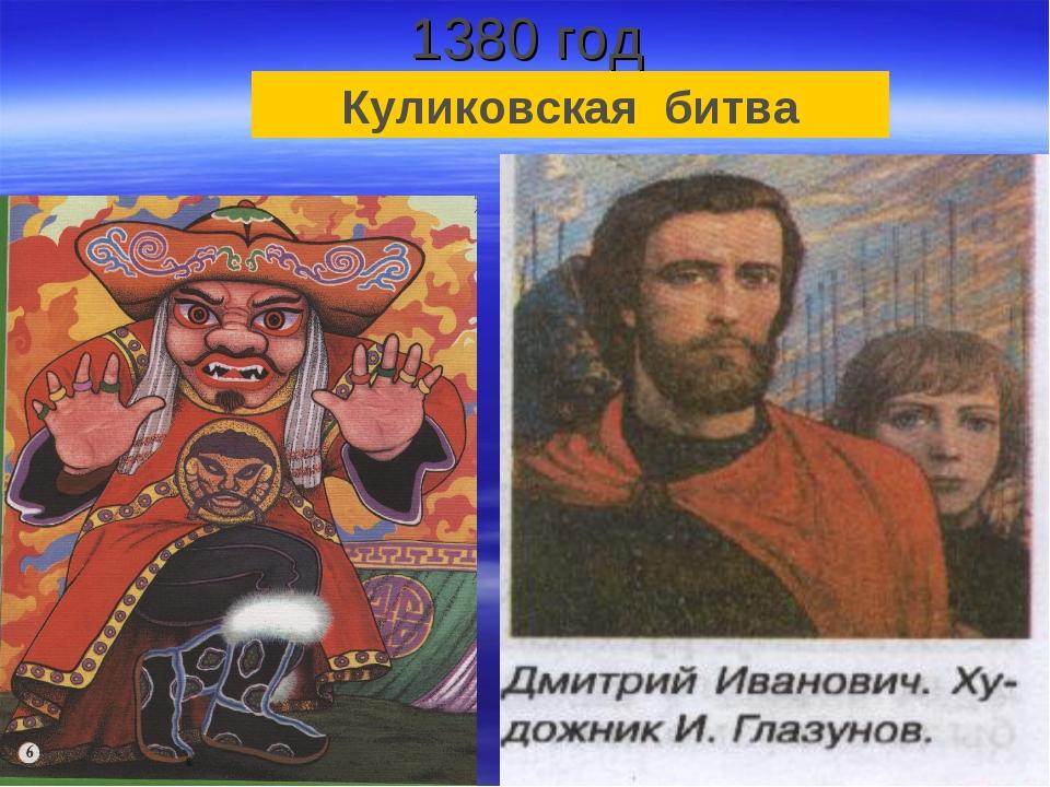 1380 год Куликовская битва