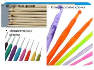 Деревянные крючки Металлические крючки Пластмассовые крючки