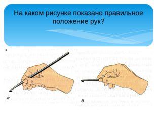На каком рисунке показано правильное положение рук?