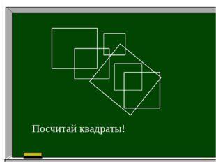 Посчитай квадраты!