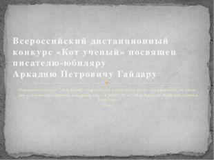"""Номинация конкурса: """"Дом-музей"""" - виртуальная экскурсия по музею, посвященном"""