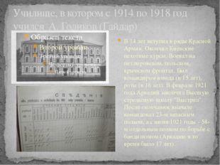 Училище, в котором с 1914 по 1918 год учился А. Голиков (Гайдар) В 14 лет вст