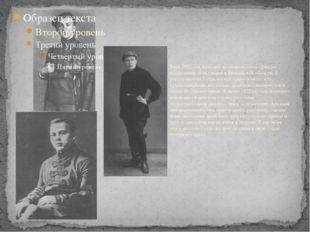 Весь 1922 год Аркадий возглавлял спецотряд по подавлению повстанцев в Енисей