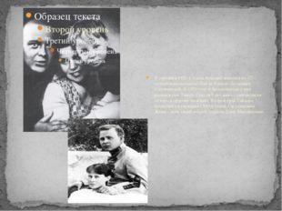 В середине 1920-х годов Аркадий женился на 17-летней комсомолке из Пензы Рув