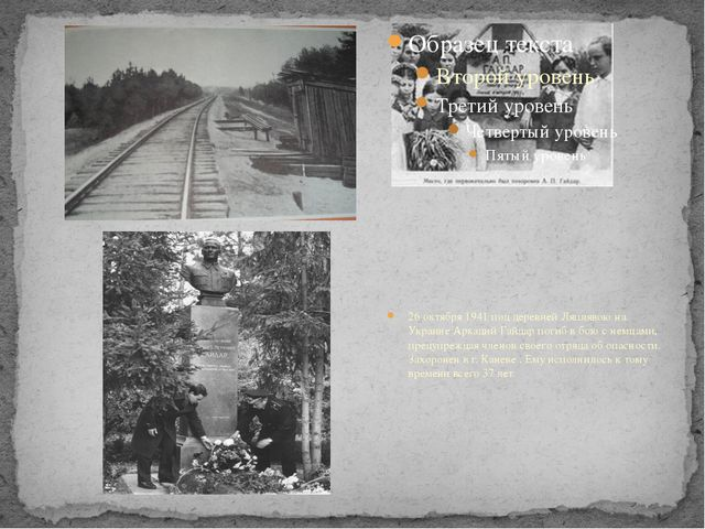 26 октября 1941 под деревней Ляплявою на Украине Аркадий Гайдар погиб в бою...