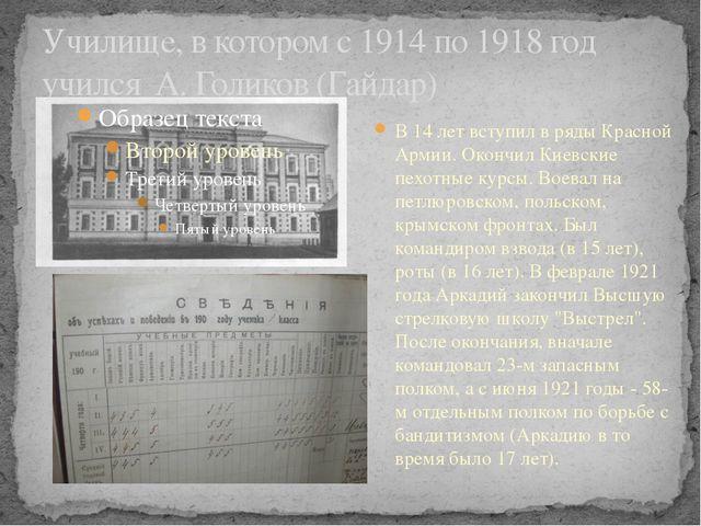 Училище, в котором с 1914 по 1918 год учился А. Голиков (Гайдар) В 14 лет вст...
